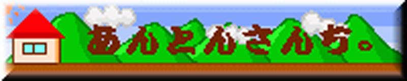 あんとんさんち 覚書 Excel 使ったデータベース操作、音楽、Wordpress、パソコンとスマートフォン、アプリケーション名度の覚書