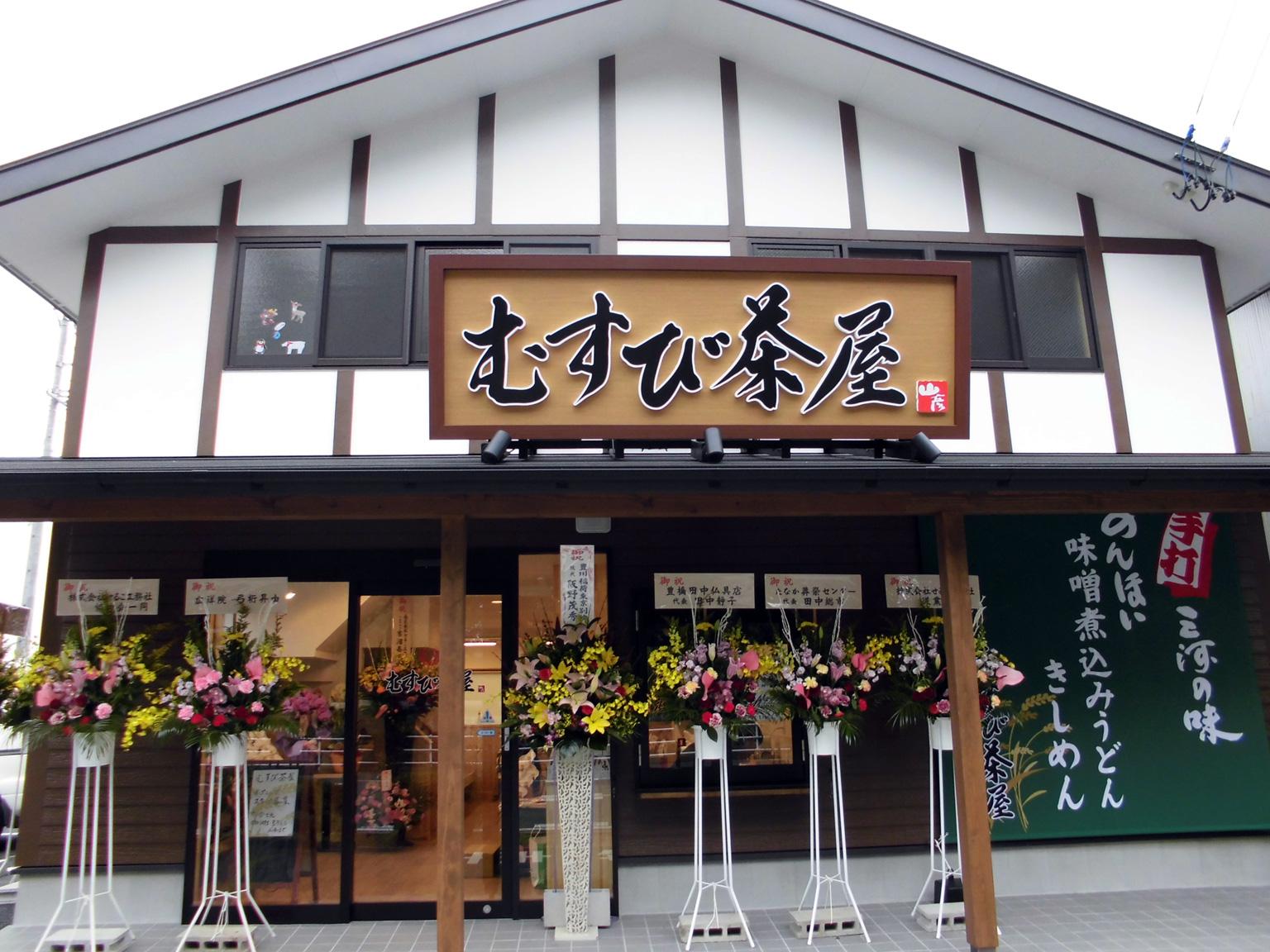 むすび茶屋 ☆豊川稲荷総門から歩いて2~3分。むすび茶屋のサイトです☆ 豊川稲荷の総門前、「門前そば山彦」の姉妹店です。