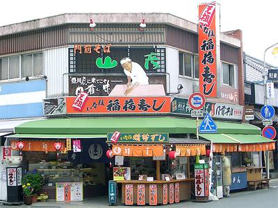 門前そば山彦 愛知県の豊川稲荷総門前にあるお店。