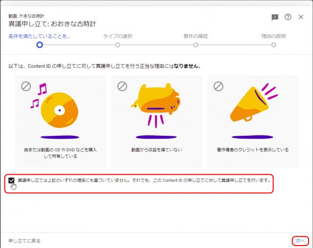 YouTube アップロード動画に対する著作権侵害の申し立て