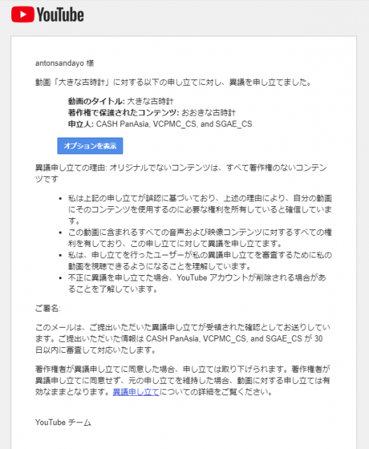 YouTube 著作権に関する異議申し立て