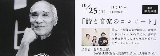 谷川俊太郎 Diva