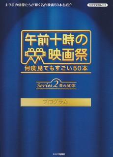 「午前十時の映画祭 Series2 / 青の50本」