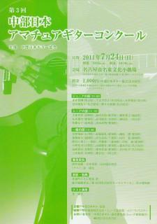 中部日本アマチュアギターコンクール