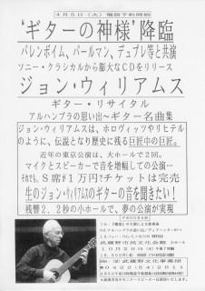 ジョン・ウィリアムス 幻の来日チラシ 武蔵野市民文化会館小ホール 2011年10月20日(木)