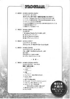 華麗なるギターの響演 プログラム 4