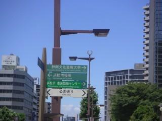 静岡文化芸術大学への道程