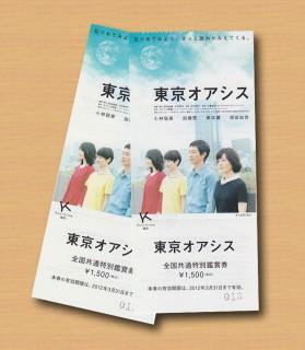 東京オアシス 全国共通特別鑑賞券