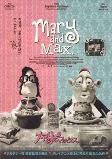 メアリー&マックス 表