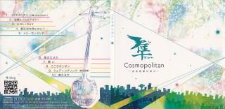 隼君 CD 「コスモポリタン」 表
