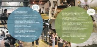 パリャーソ CD ライナーノーツ 2