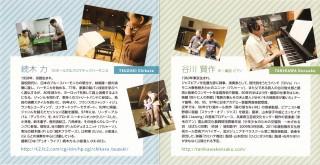 パリャーソ CD ライナーノーツ 3