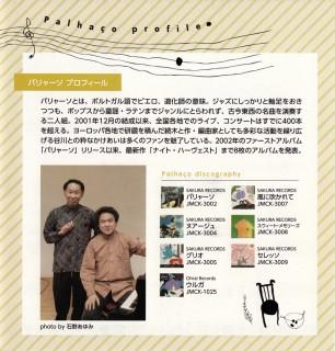 パリャーソ CD ライナーノーツ 4