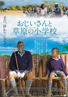 おじいさんと草原の小学校 表