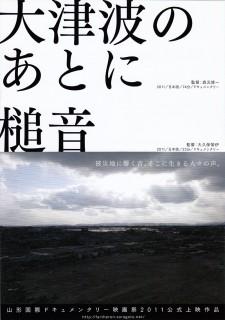 大津波のあとに/槌音 リーフレット 表