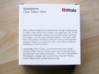 イッタラ Kastehelmi プレート10cm 梱包箱