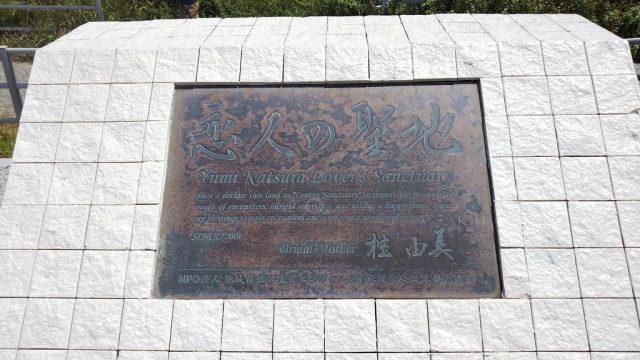 伊良湖岬 恋人の聖地